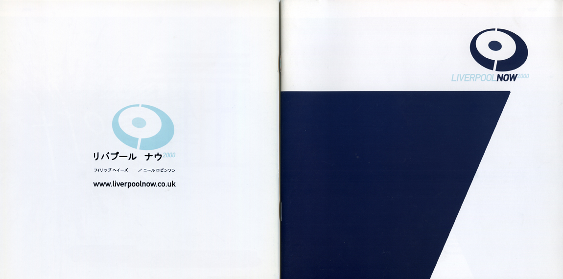 Liverpool Now Festival: Brochure Front & Back 2000
